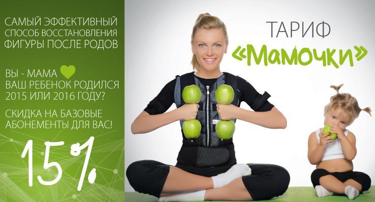 Мамочки_2016__НовыйФС_Site